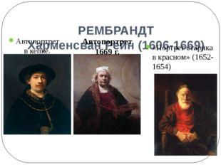 РЕМБРАНДТ Харменсван Рейн (1606-1669) Автопортрет в кепке. «Портрет старика