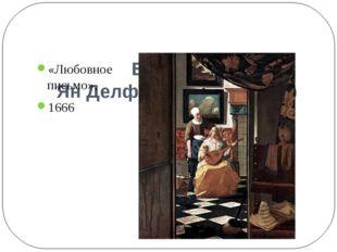 ВЕРМЕЕР Ян Делфтский (1632-1675) «Любовное письмо», 1666