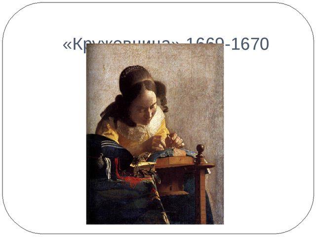 «Кружевница»,1669-1670