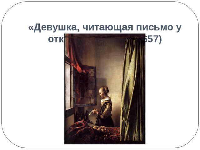 «Девушка, читающая письмо у открытого окна» (1657)
