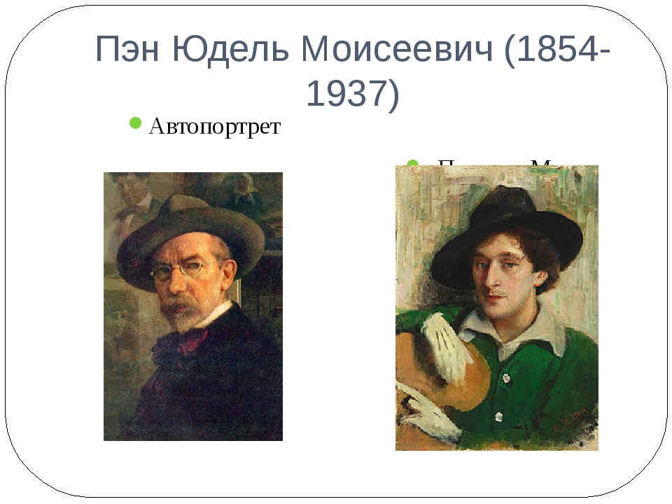 Пэн Юдель Моисеевич (1854-1937) Автопортрет «Портрет Марка Шагала» (1914)