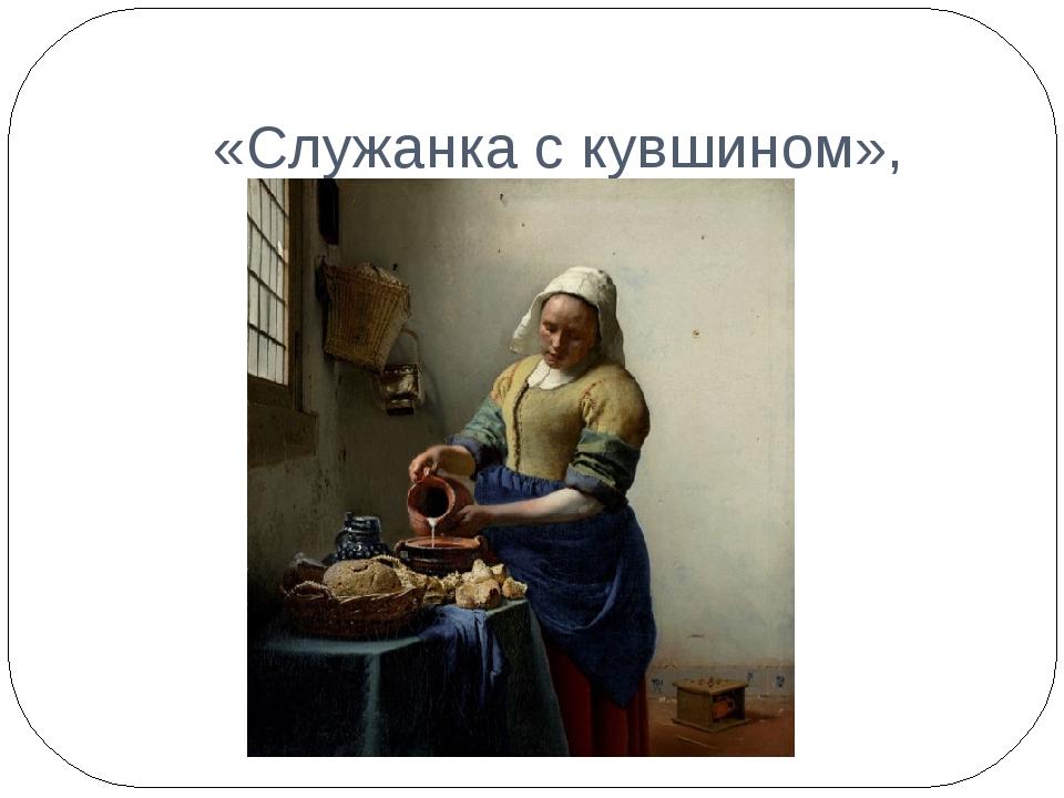 «Служанка с кувшином», 1670