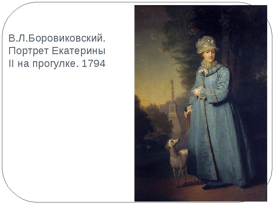 В.Л.Боровиковский. Портрет Екатерины II на прогулке. 1794
