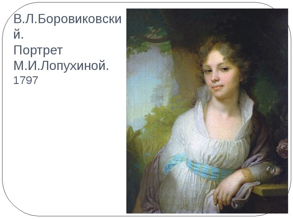 В.Л.Боровиковский. Портрет М.И.Лопухиной. 1797