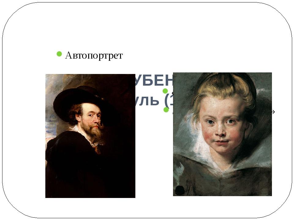 РУБЕНС Питер Пауль (1577-1640) Автопортрет « Этюд головы девочки» (1615-1616)