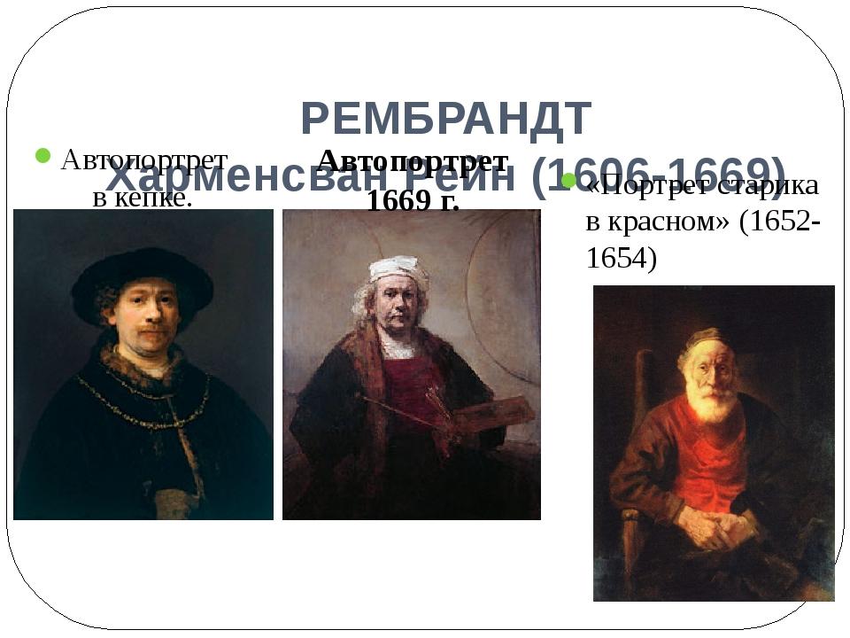 РЕМБРАНДТ Харменсван Рейн (1606-1669) Автопортрет в кепке. «Портрет старика...