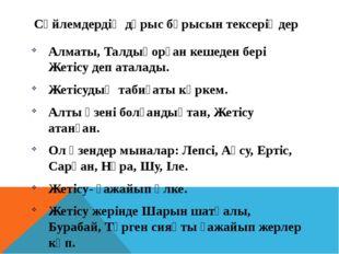 Сөйлемдердің дұрыс бұрысын тексеріңдер Алматы, Талдықорған кешеден бері Жетіс