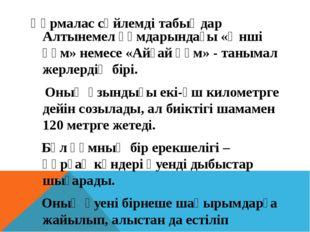 Алтынемел құмдарындағы «Әнші құм» немесе «Айғай құм» - танымал жерлердің бір
