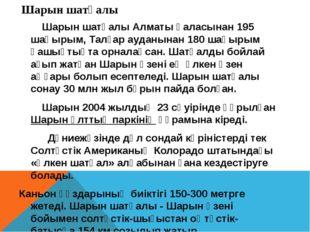 Шарын шатқалы Шарын шатқалы Алматы қаласынан 195 шақырым, Талғар ауданынан 18