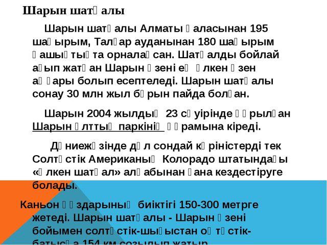 Шарын шатқалы Шарын шатқалы Алматы қаласынан 195 шақырым, Талғар ауданынан 18...