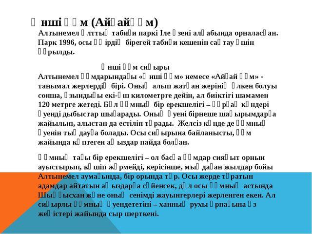 Әнші құм (Айғайқұм) Алтынемел Ұлттық табиғи паркі Іле өзені алқабында орналас...