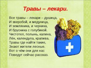 Травы – лекари. Все травы – лекари – душица, И зверобой, и медуница, И землян