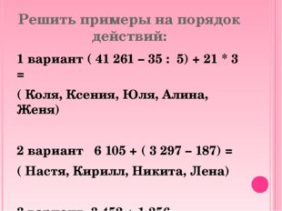 Решить примеры на порядок действий: 1 вариант ( 41 261 – 35 : 5) + 21 * 3 = (