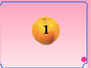 1 1 Рисунок Ослиной И.В.