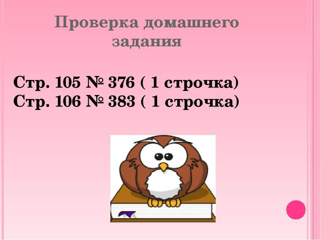 Проверка домашнего задания Стр. 105 № 376 ( 1 строчка) Стр. 106 № 383 ( 1 стр...