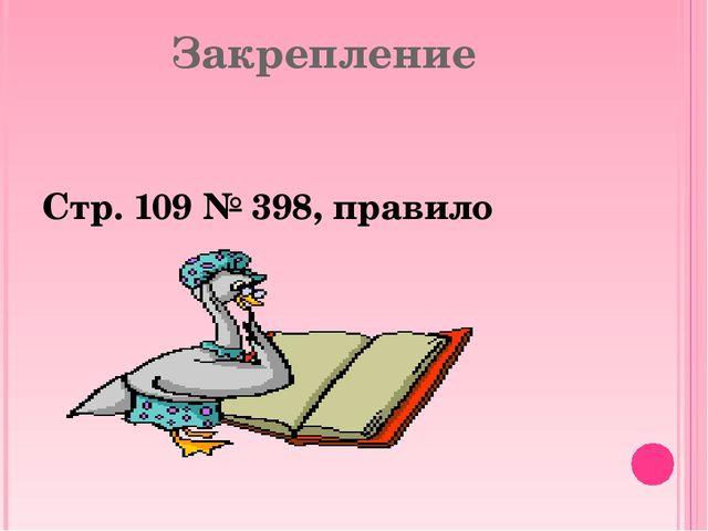 Закрепление Стр. 109 № 398, правило
