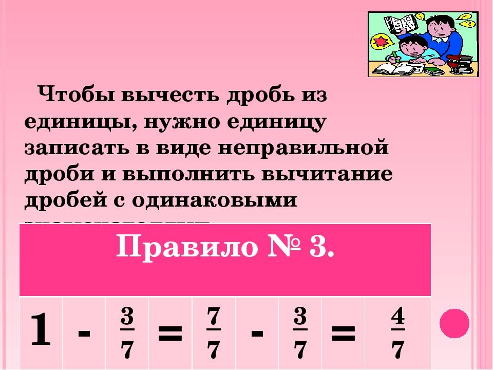 Чтобы вычесть дробь из единицы, нужно единицу записать в виде неправильной д...