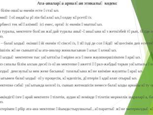 Ата-аналарға арналған этикалық кодекс 1. Мектеп білім ошағы екенін есте ұста
