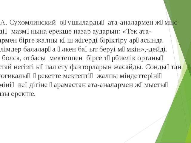 В.А. Сухомлинский оқушылардың ата-аналармен жұмыс істеудің мазмұнына ерекше...