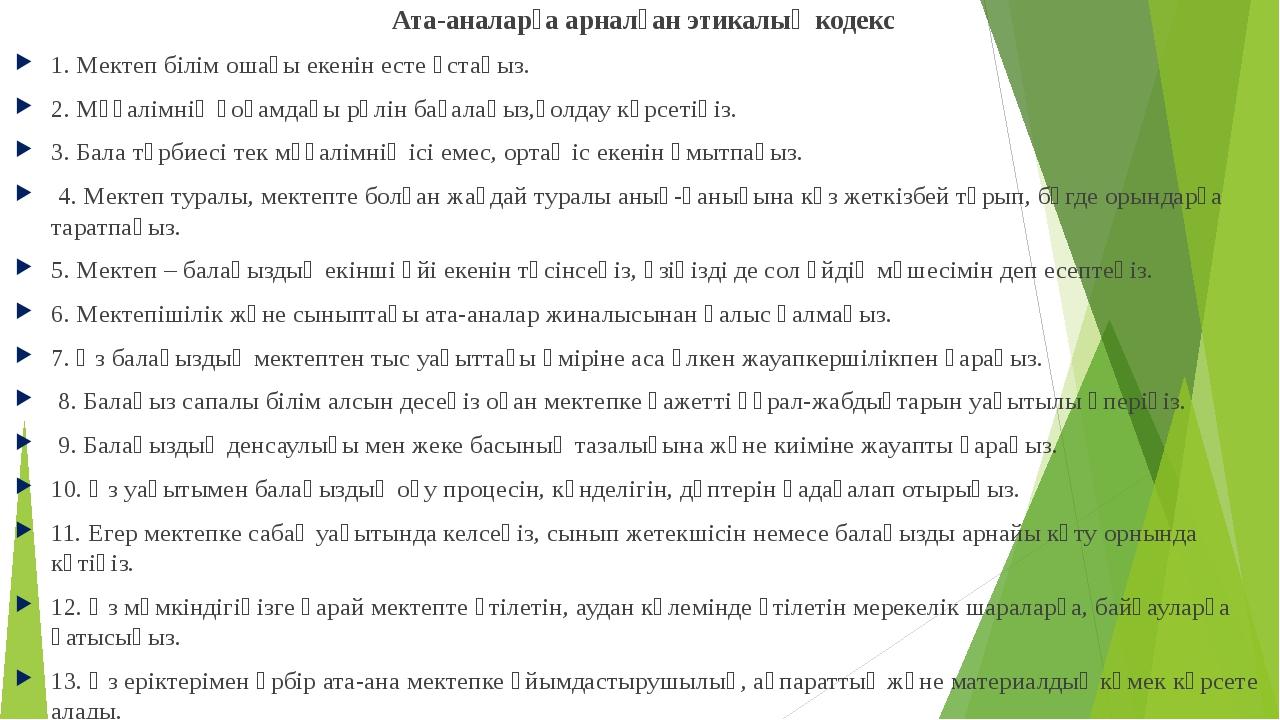 Ата-аналарға арналған этикалық кодекс 1. Мектеп білім ошағы екенін есте ұста...