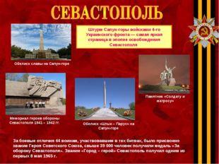 Мемориал героев обороны Севастополя 1941 – 1942 гг. Штурм Сапун-горы войсками