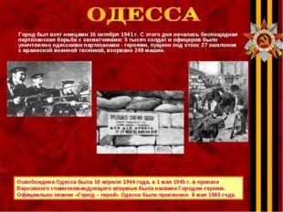 Город был взят немцами 16 октября 1941 г. С этого дня началась беспощадная п