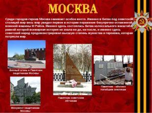 Среди городов-героев Москва занимает особое место. Именно в битве под советск