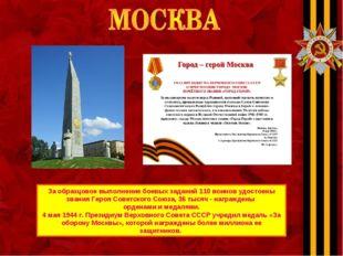 За образцовое выполнение боевых заданий 110 воинов удостоены звания Героя Сов