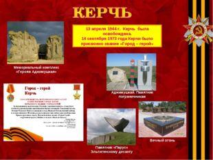 Аджимушкай. Памятник пограничникам Вечный огонь 13 апреля 1944 г. Керчь была