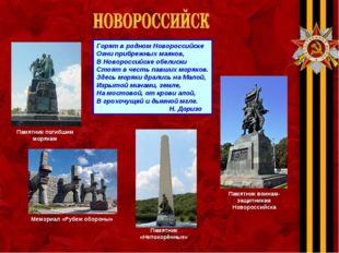 Горят в родном Новороссийске Огни прибрежных маяков, В Новороссийске обелиски