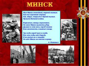 Жил Минск спокойной, мирной жизнью. Как вся огромная страна. Как, вдруг, покр