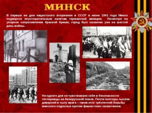 В первые же дни нацистского вторжения в СССР в июне 1941 года Минск подвергся