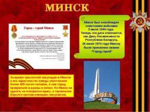 Минск был освобожден советскими войсками 3 июля 1944 года. Теперь эта дата о