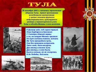 24 октября 1941 г. началась героическая оборона Тулы. Армия противника возобн