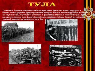 Тула имела большое значение в стабилизации линии фронта на южных подступах к