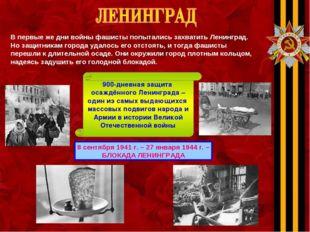 В первые же дни войны фашисты попытались захватить Ленинград. Но защитникам г