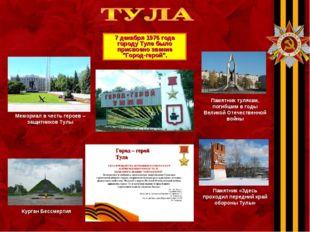 Мемориал в честь героев – защитников Тулы 7 декабря 1976 года городу Туле был