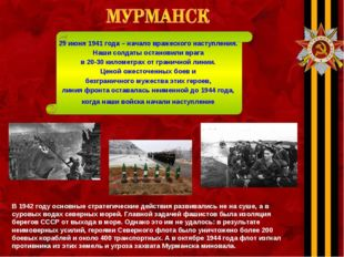 29 июня 1941 года – начало вражеского наступления. Наши солдаты остановили в