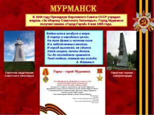 В 1944 году Президиум Верховного Совета СССР учредил медаль «За оборону Совет