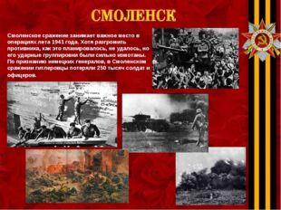 Смоленское сражение занимает важное место в операциях лета 1941 года. Хотя ра
