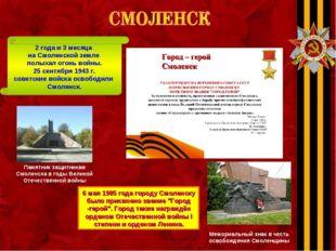 """6 мая 1985 года городу Смоленску было присвоено звание """"Город -герой"""". Город"""
