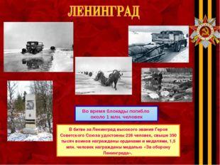 Во время блокады погибло около 1 млн. человек В битве за Ленинград высокого з