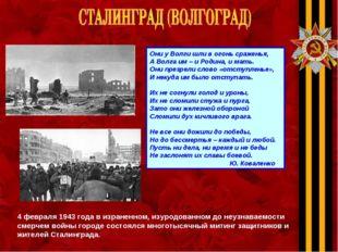 Они у Волги шли в огонь сраженья, А Волга им – и Родина, и мать. Они презрели