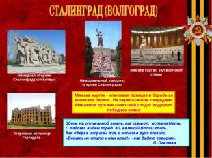 Мемориальный комплекс «Героям Сталинграда» Мемориал «Героям Сталинградской би