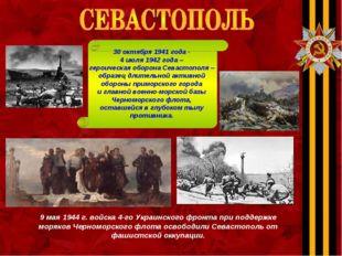 9 мая 1944 г. войска 4-го Украинского фронта при поддержке моряков Черноморск
