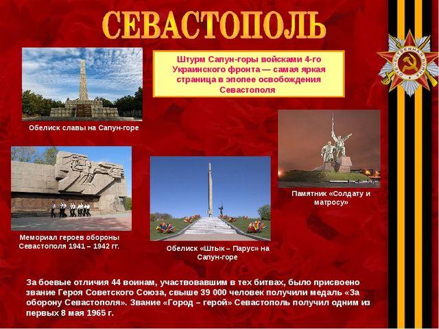 Мемориал героев обороны Севастополя 1941 – 1942 гг. Штурм Сапун-горы войсками...