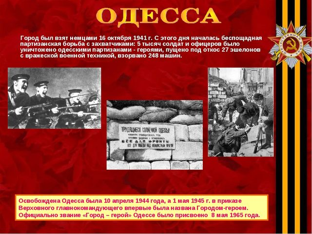 Город был взят немцами 16 октября 1941 г. С этого дня началась беспощадная п...