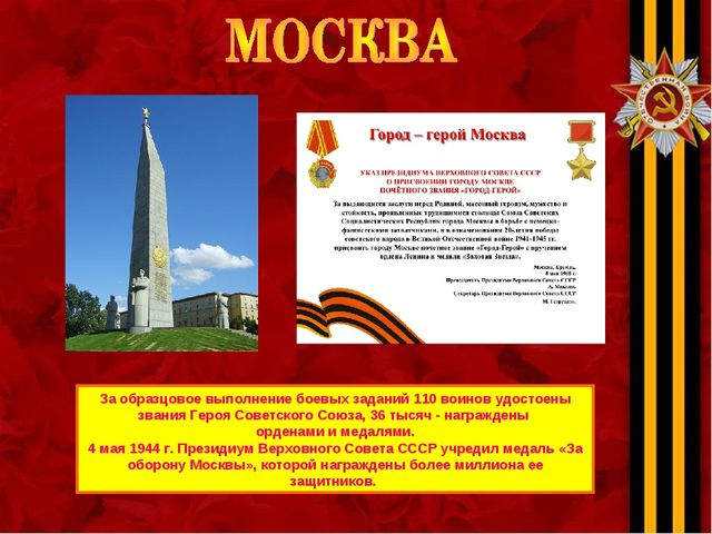 За образцовое выполнение боевых заданий 110 воинов удостоены звания Героя Сов...