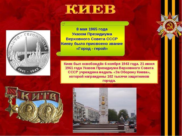 8 мая 1965 года Указом Президиума Верховного Совета СССР Киеву было присвоен...