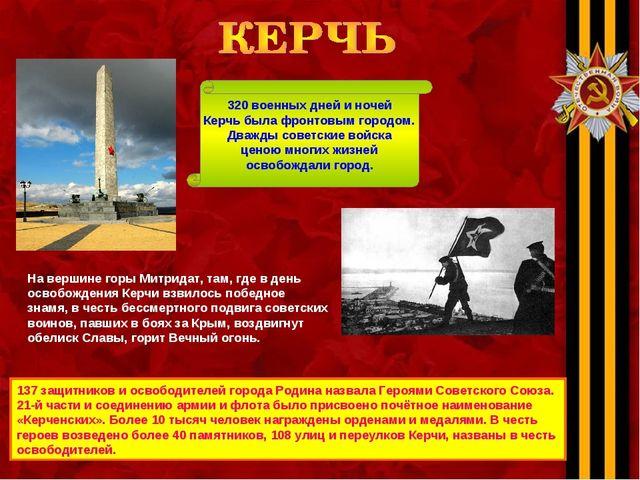 137 защитников и освободителей города Родина назвала Героями Советского Союза...